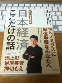 『日本経済ここだけの話』