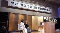 『中井賢次氏黄綬褒章受章祝賀会』に出席。