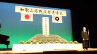 和歌山県戦没者追悼式に参列。