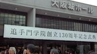 学校法人『追手門学院』創立130 周年記念式典に出席致しました。