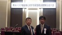 『南海トラフ地震等に対する緊急防災対策促進大会』に出席。