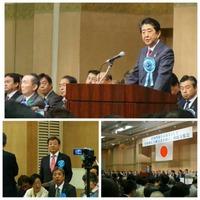 『拉致問題を最優先として今年中に全被害者を救え!国民大集会』に参加。( 東京)
