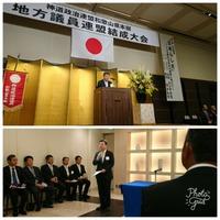 神道政治連盟和歌山県本部地方議員連盟結成大会に出席致しました。