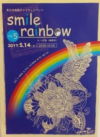 Smile Rainbowイベント会場
