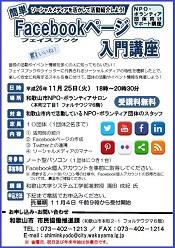 【チラシ紹介】Facebookページ入門講座の募集