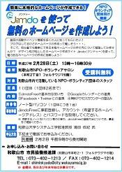 【チラシ紹介】無料ホームページ作成講座の募集