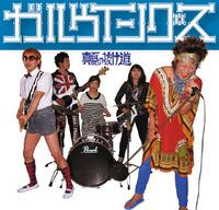 祝!CDデビュー