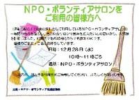 【ボランティア募集】NPO・ボランティアサロン年末大掃除