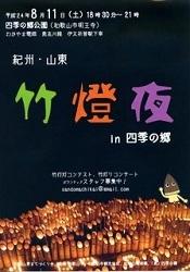 【ボランティア募集】8/11 『 竹燈夜 in 四季の郷 』