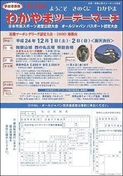 【イベント情報】第14回わかやまツーデーマーチ参加者募集