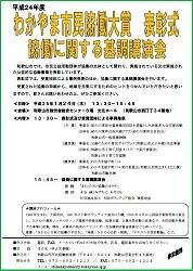 【協働大賞】24年度わかやま市民協働大賞 表彰式&基調講演