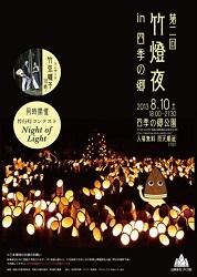 【イベント情報】8/10 『竹燈夜 in 四季の郷』 ご案内