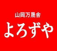 【開店2周年記念お客様感謝キャンペーン】