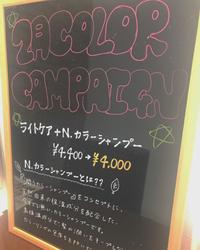 2月キャンペーン☆