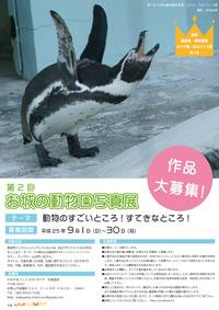 お城の動物園の動物写真、大募集!