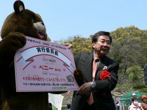大橋市長から任命書の授与