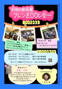 フレンZOOレター創刊!!