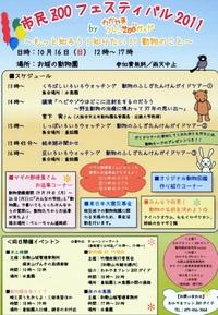 和歌山公園動物園で市民ZOOフェスティバル!